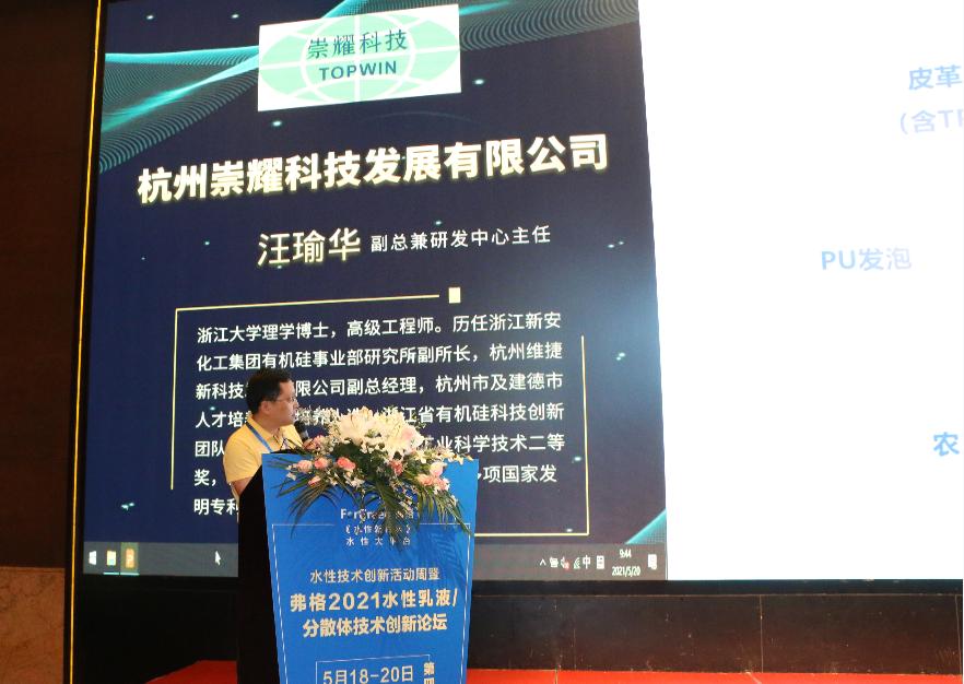 Четвертый форум по разработке технологий диспергирования эмульсий на водной основе